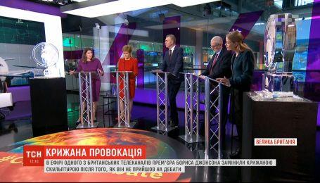 Бориса Джонсона заменили ледяной фигурой в эфире одного из телеканалов