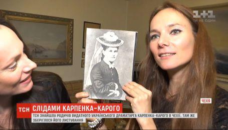 ТСН нашла родственников украинского драматурга Карпенко-Карого и его архивные письма