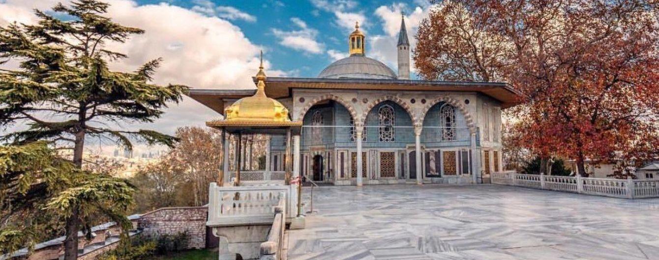 У палаці Топкапи в Стамбулі з'явився аудіогід українською мовою