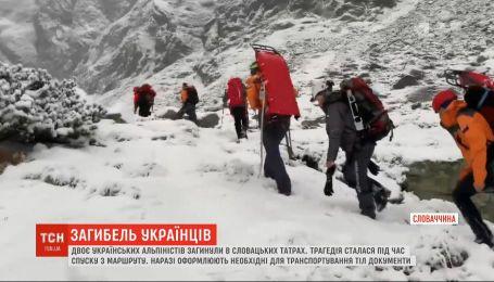 Під час спуску з маршруту у Словаччині загинули двоє українських альпіністів