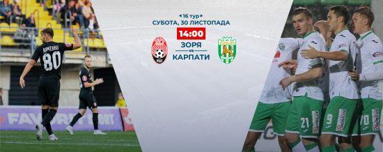 Зоря - Карпати - 1:0. Відео онлайн-трансляція матчу Чемпіонату України