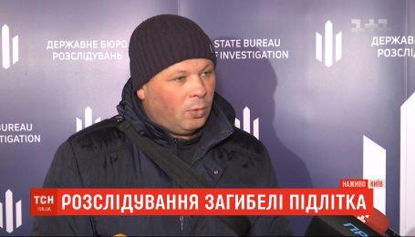Отец Дениса Чаленко привез в ГБР больше десятка фамилий некомпетентных правоохранителей