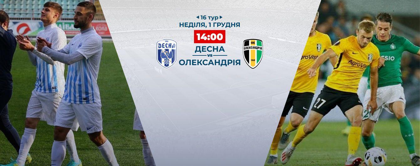 Десна - Олександрія - 2:0. Відео матчу Чемпіонату України