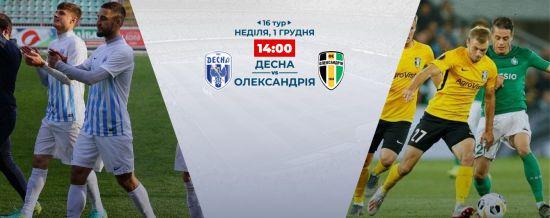 Десна - Олександрія - 2:0. Відео онлайн-трансляція матчу Чемпіонату України