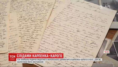 Родственники Карпенко-Карого показали ТСН 18 неизвестных писем украинского драматурга