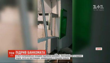 Неизвестные взорвали и ограбили банкомат в Первомайске Харьковской области