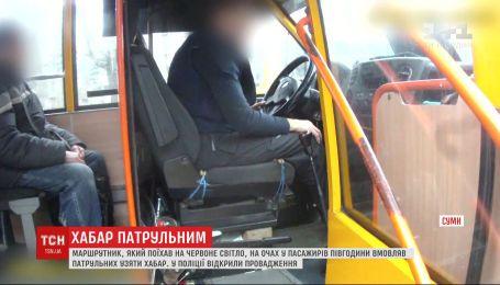 Водій маршрутки у Сумах майже пів години вмовляв патрульних узяти хабар