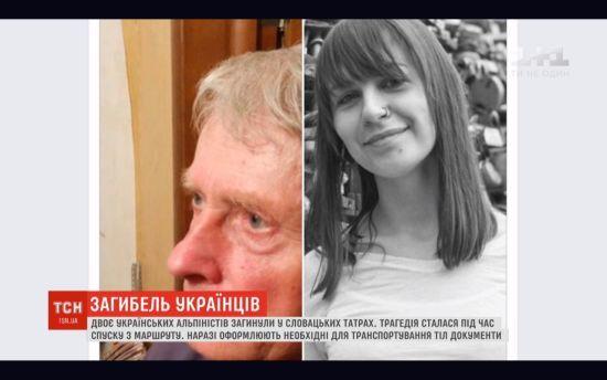 У Словаччині під час зборів загинуло двоє українських альпіністів: що відомо про загиблих