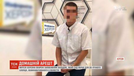 Домашній арешт за вбивство: жителі Херсона обурені запобіжним заходом для 26-річного хлопця
