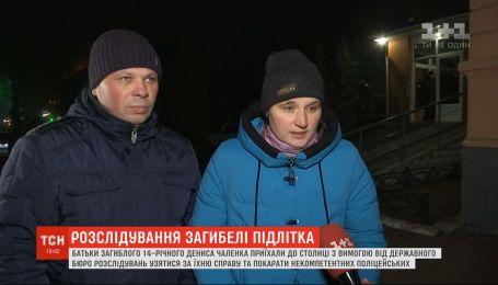 Результати остаточної експертизи у справі Дениса Чаленка оприлюднять на початку грудня
