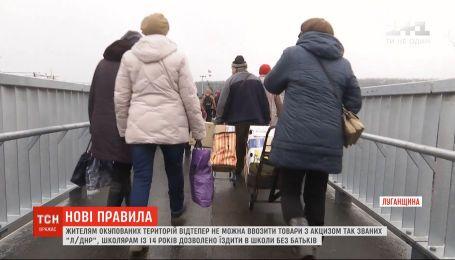 """Жителям окупованих територій відтепер не можна ввозити товари з акцизом """"ЛДНР"""""""