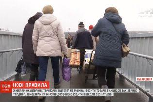 """Жителям оккупированных территорий отныне нельзя ввозить товары с акцизом """"ЛДНР"""""""