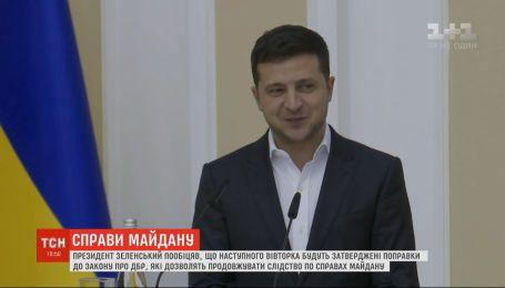 3 декабря Верховная Рада рассмотрит изменения в закон о ГБР - Зеленский о делах Майдана