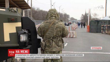 """В """"Каланчаке"""" на админгранице с оккупированным Крымом оборудовали современный пункт пропуска"""