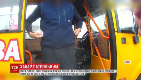 По 100 гривен патрульным: водитель маршрутки в Сумах предлагал копам взятки