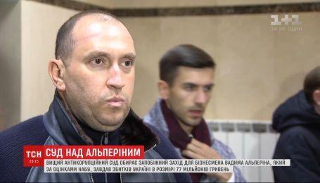 288 миллионов гривен залога требуют следователи НАБУ в качестве меры пресечения для Альперина