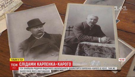 Родичі Карпенка-Карого передали до музею в Україні невідомі раніше листи драматурга