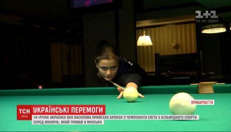 14-летняя украинка завоевала бронзу на Чемпионате мира по бильярдному спорту среди юниоров