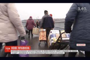 Без водки, сигарет, а с продуктами и бытовой химией: как работают новые правила пересечения КПВВ в Станице Луганской