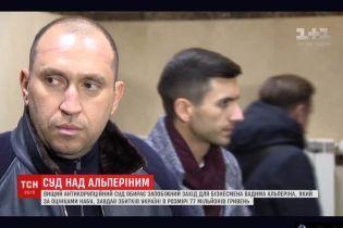 """Суд заарештував """"хрещеного батька контрабанди"""" Альперіна"""