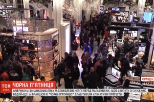 Затори, черги та протести: як минув день грандіозних знижок в Україні та світі