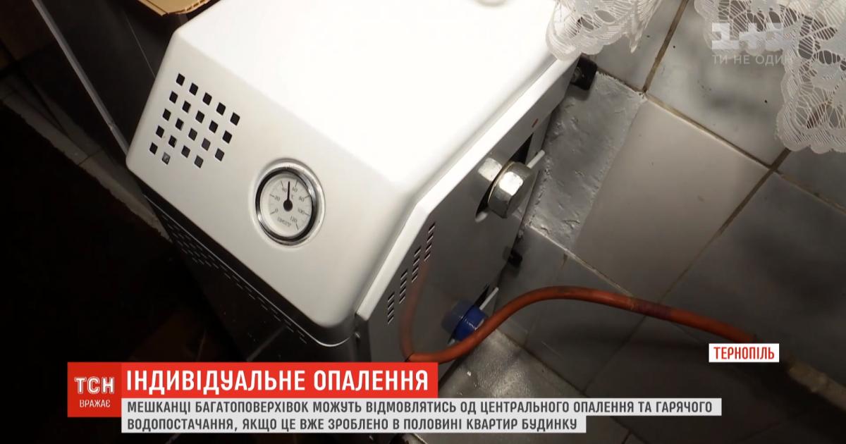 Комунальний полон: у Тернополі мешканці будинку хотіли перейти на автономне опалення, але отримали відмову