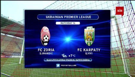 Заря - Карпаты - 2:0. Обзор матча