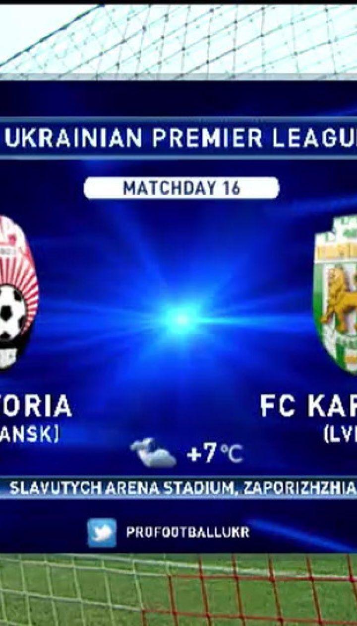 Зоря - Карпати - 2:0. Огляд матчу