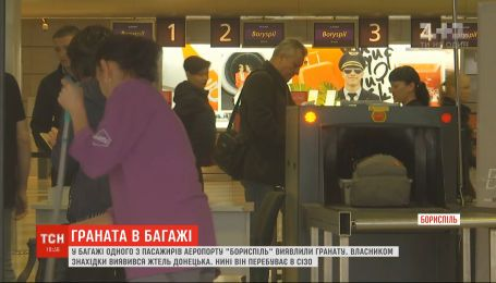 В аеропорту затримали жителя Донецька, який намагався провезти у багажі бойову гранату