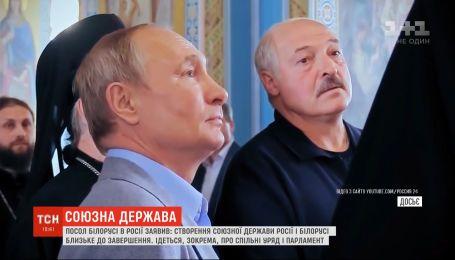 Один на двох парламент і уряд: Росія і Білорусь активно працюють над створенням союзної держави