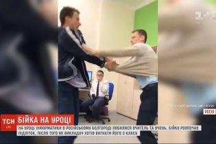 В Белгороде учитель подрался с учеником прямо во время урока