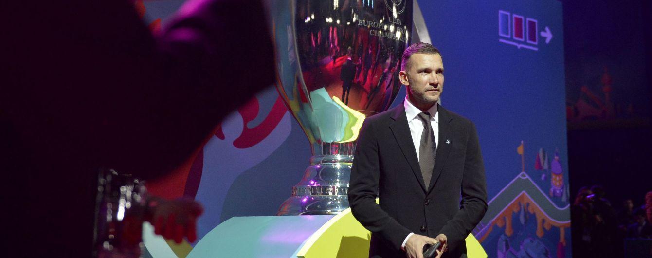 Шевченко о жеребьевке Евро-2020: Украина имеет хорошие шансы выйти из группы