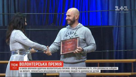 Те, кто делятся душой: в Киеве наградили волонтеров