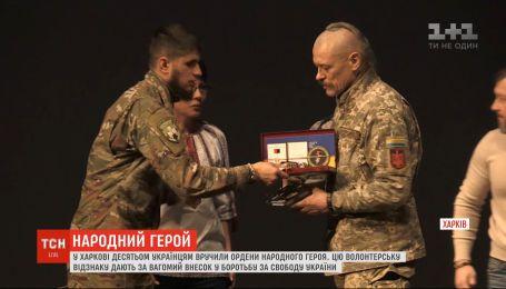 За героизм, силу духа и мужество: в Харькове десяти украинцам вручили ордена Народного героя