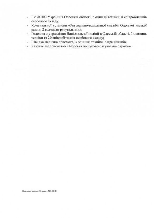 Звіт щодо танкера Делфі_5