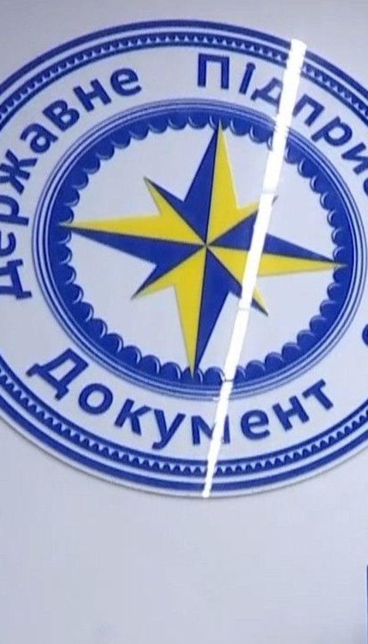 У Маріуполі відкрили паспортний сервіс - перший у Донецькій області