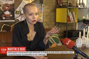 Життя з ВІЛ: з якою дискримінацією зіштовхуються інфіковані українці