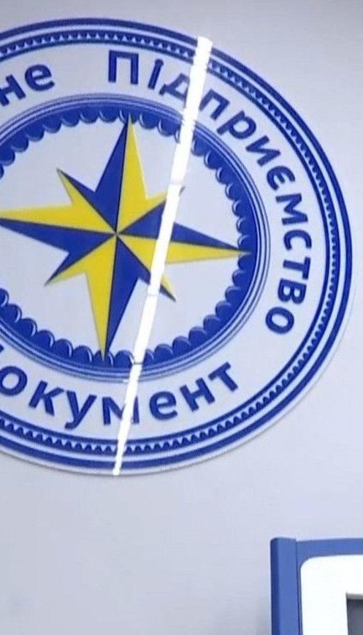 В Мариуполе открыли паспортный сервис - первый в Донецкой области
