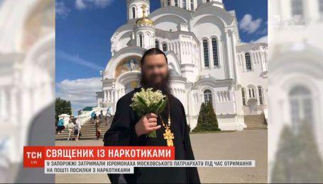 В Запорожье священника Московского патриархата задержали при получении посылки с наркотиками