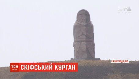 На Кіровоградщині відродили скіфський курган, який за 250 років зрівняли із землею