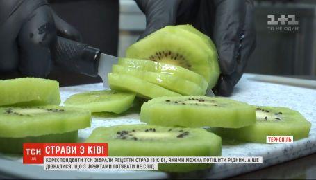 Корреспонденты ТСН собрали рецепты блюд из киви