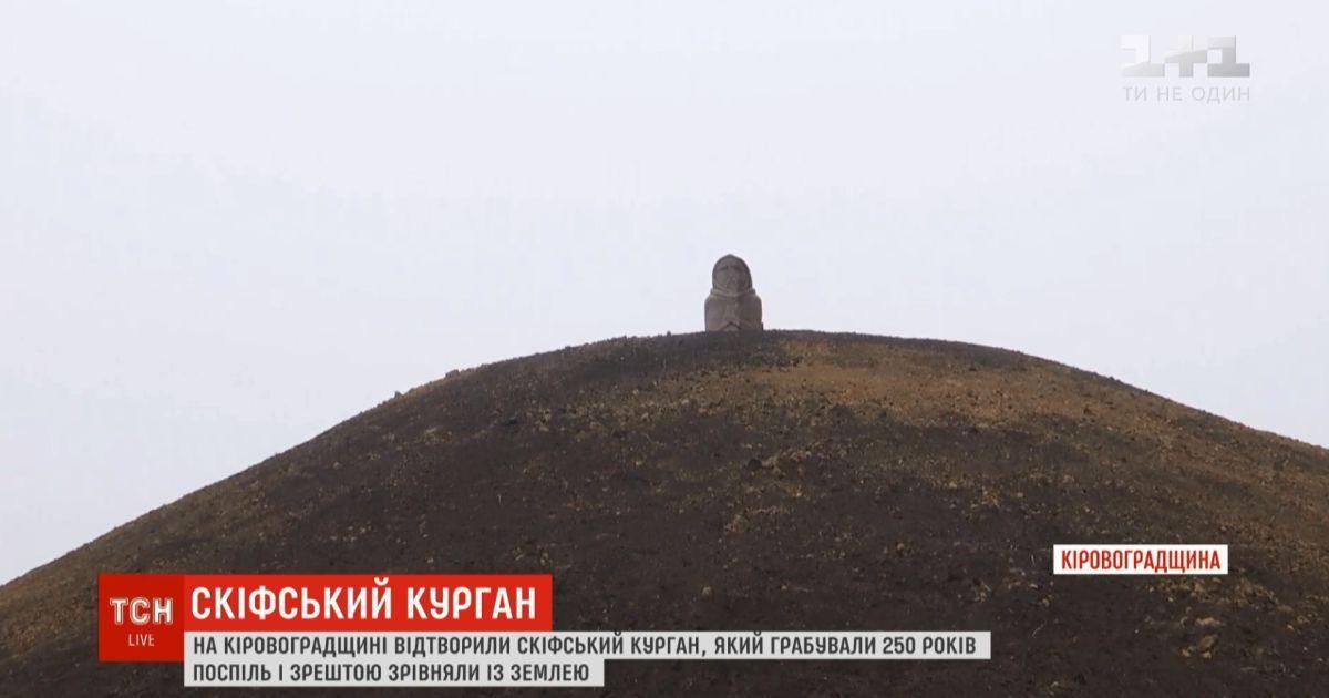 На месте самого известного в Украине скифского захоронения возродили курган