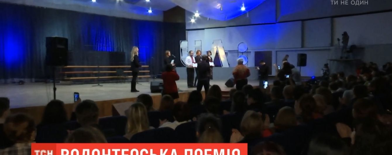 В Киеве вручили волонтерские премии 2019 года