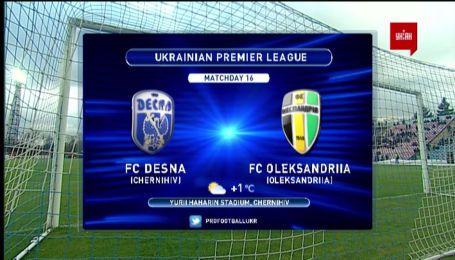 Десна - Александрия - 2:0. Обзор матча
