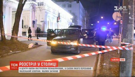 В центре Киева во время обстрела автомобиля убили 3-летнего ребенка
