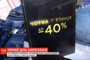 Чи розповсюджуються в Україні знижки на всі товари у Чорну п'ятницю – з'ясовував ТСН.Тиждень
