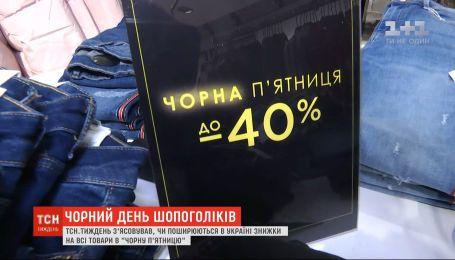 Распространяются ли в Украине скидки на все товары в Черную пятницу - выяснял ТСН.Тиждень