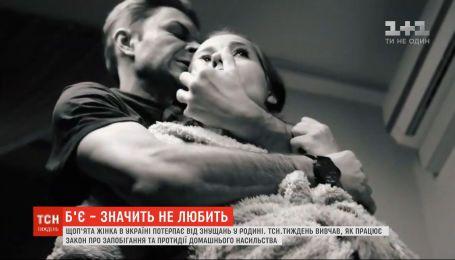 Кожна 5 жінка в Україні потерпає від знущань в родині: куди звертатися в разі домашнього насильства