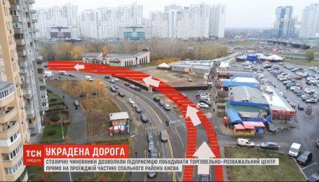 Кто разрешил предпринимателю построить ТРЦ на проезжей части в Киеве - расследование ТСН.Тижня
