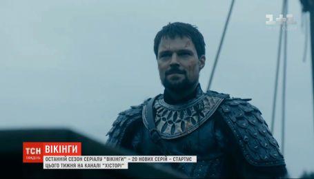 """Свиняча атака, новий геогліф, останній сезон серіалу """"Вікінги"""": новини з онлайн-трансляції"""